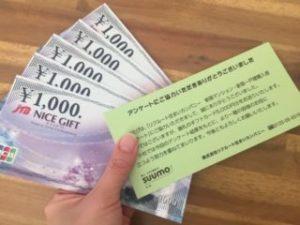 SUUMOアンケート回答の謝礼(ギフトカード5000円分)