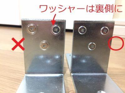 ガッテン流冷蔵庫の固定の手順【L字金具をネジで固定】